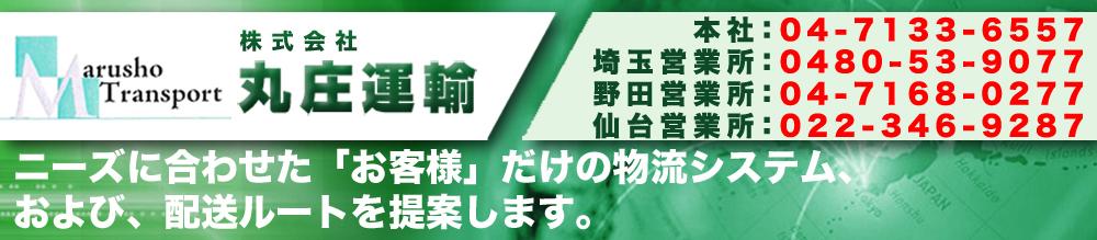 株式会社丸庄運輸